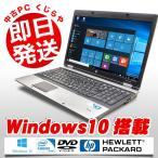 ショッピング中古 中古 ノートパソコン HP COMPAQ 6550b Celeron Dual-Core 訳あり 2GBメモリ 15.6型ワイド DVD-ROMドライブ Windows10 MicrosoftOffice2007