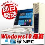 ショッピング中古 中古 デスクトップパソコン 安い NEC Mate PC-MK33LE-E (ME-E) Core i3 4GBメモリ 19インチ DVDマルチ Windows10 Kingsoft Office付き
