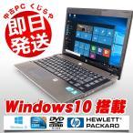 ショッピング中古 中古 ノートパソコン HP ProBook 4420s Core i3 訳あり 2GBメモリ 14型ワイド DVDマルチドライブ Windows7 MicrosoftOffice2010