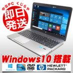 ショッピング中古 中古 ノートパソコン HP ProBook 450 G1 Core i3 訳あり 4GBメモリ 15.6インチワイド DVDマルチドライブ Windows10 Kingsoft Office付き