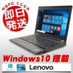 ショッピング中古 中古 ノートパソコン Lenovo ThinkPad X230 Core i7 8GBメモリ 12.5型ワイド Windows10 MicrosoftOffice2010