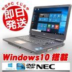 中古 ノートパソコン NEC VersaPro シリーズ Core i3 4GBメモリ 15.6型 DVD-ROMドライブ Windows10 Kingsoft Office付き