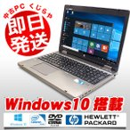 中古 ノートパソコン HP COMPAQ 6560b Celeron Dual-Core 訳あり 2GBメモリ 15.6型ワイド DVDマルチドライブ Windows10 Kingsoft Office付き