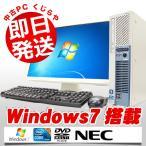 ショッピング中古 中古 デスクトップパソコン NEC Mate MK32M/E-F Core i5 4GBメモリ 23型ワイド DVDマルチドライブ Windows7 Kingsoft Office付き