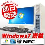 ショッピング中古 中古 デスクトップパソコン NEC Mate MK32M/E-F Core i5 4GBメモリ 23型ワイド DVDマルチドライブ Windows7 MicrosoftOffice付(2007)