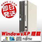 ショッピング中古 中古 デスクトップパソコン 安い 富士通 FMV-D5260 4GBメモリ Core2Duo 160GB DVD再生 リカバリディスク WindowsXP Kingsoft Office付き