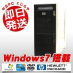 ショッピング中古 中古 デスクトップパソコン HP Compaq Z800 Xeon 24GBメモリ DVDマルチドライブ Windows7 Kingsoft Office付き