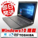 ショッピング中古 東芝 ノートパソコン 中古パソコン テンキー付き dynabook Satellite B453/J Celeron Dual-Core 4GBメモリ 15.6インチ Windows10 MicrosoftOffice2010 H&B