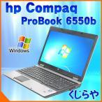 中古 ノートパソコン HP ProBook 6550b 3GB 250GB DVD鑑賞OK 無線LAN Windows7pro Kingsoft Office付き