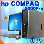 中古 デスクトップパソコン hp Compaq 6200Pro 4GB Corei3 DVDマルチ リカバリ内蔵 22型ワイド液晶 Windows7pro Kingsoft Office付き