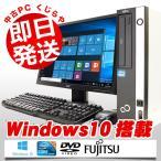 中古 デスクトップパソコン 富士通 ESPRIMO D581/C Core i3 4GBメモリ 23インチワイド DVDマルチドライブ Windows10 Kingsoft Office付き