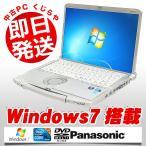 中古 ノートパソコン Panasonic Let'snote CF-F10AW Core i5 訳あり 4GBメモリ 14.1インチワイド DVDマルチドライブ Windows7 Kingsoft Office付き