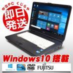 富士通 ノートパソコン 中古パソコン LIFEBOOK FMV-A6390 Core i3 2GBメモリ 15.6インチワイド Windows10 WPS Office 付き