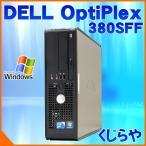 中古 デスクトップパソコン DELL OptiPlex 380SFF 4GB Core2Duo DVD鑑賞OK RadeonHD6350 デュアルモニタ対応 Windows7 Kingsoft Office付き