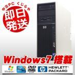 ショッピング中古 中古 デスクトップパソコン HP Compaq Z400 水冷式 Xeon 訳あり 4GBメモリ DVDマルチドライブ Windows7 EIOffice