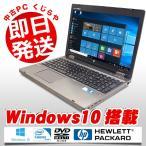 ショッピング中古 中古 ノートパソコン HP COMPAQ 6560b Celeron Dual-Core 訳あり 4GBメモリ 15.6インチワイド DVDマルチドライブ Windows10 MicrosoftOffice2007