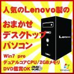 デスクトップパソコン Lenovo ThinkCentreシリーズ