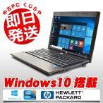 ショッピング中古 中古 ノートパソコン HP ProBook 5220M Core i5 3GBメモリ 12.1型ワイド Windows7 MicrosoftOffice付(2010)