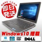 ショッピングOffice DELL ノートパソコン 中古パソコン Latitude E6320 Core i5 4GBメモリ 13.3インチ Windows10 WPS Office 付き