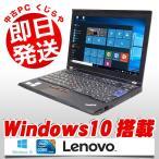 ショッピング中古 中古 ノートパソコン Lenovo ThinkPad X220 Core i5 訳あり 4GBメモリ 12.5インチ Windows10 MicrosoftOffice2010