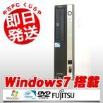 デスクトップパソコン 富士通 ESPRIMO D5シリーズ 2GBメモリ デュアルコア DVD鑑賞OK 160GB リカバリ内蔵 Windows7Pro