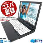 ショッピング中古 中古 ノートパソコン 週替わりセール Core i5 4GBメモリ 15.6インチワイド DVD-ROMドライブ Windows10 Kingsoft Office付き