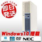 ショッピング中古 NEC デスクトップパソコン 安い 中古パソコン Mate シリーズ デュアルコアCPU 4GBメモリ 19インチ Windows7 Kingsoft Office付き