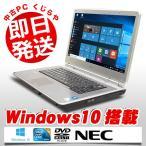 ショッピング中古 NEC ノートパソコン 中古パソコン VersaPro PC-VY25AA-9(VA-9) Core2Duo 4GBメモリ 15.4インチ Windows10 MicrosoftOffice2010 H&B