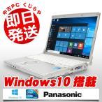 ショッピングOffice Panasonic ノートパソコン 中古パソコン 使用1520時間 Let'snote CF-N9LWCJDS Core i5 4GBメモリ 12.1インチ Windows10 WPS Office 付き