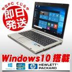 ショッピング中古 HP ノートパソコン 中古パソコン EliteBook 2560p Core i5 4GBメモリ 12.5インチ Windows10 MicrosoftOffice2013