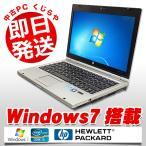 ショッピング中古 HP ノートパソコン 中古パソコン キーボードがキレイ EliteBook 2560p Core i5 4GBメモリ 12.5インチ Windows7 MicrosoftOffice2013