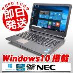 ショッピングOffice 返品OK!安心保証♪ NEC ノートパソコン 中古パソコン VersaPro VK25M/X-D(VX-D) Core i5 訳あり 2GBメモリ 15.6インチ Windows10 テンキーWPS Office 付き