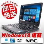 NEC ノートパソコン 中古パソコン VersaPro VK25T/X-E(VX-E) Core i5 4GBメモリ 15.6インチ Windows10 WPS Office 付き