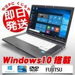 ショッピング中古 富士通 ノートパソコン 中古パソコン LIFEBOOK A561/C Core i5 訳あり 4GBメモリ 15.6インチワイド Windows10 WPS Office 付き