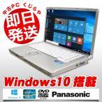 ショッピングOffice Panasonic ノートパソコン 中古パソコン フルHD Let'snote CF-B10EWCYS Core i5 4GBメモリ 15.6インチ Windows10 WPS Office 付き