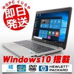 ショッピング中古 HP ノートパソコン 中古パソコン ProBook 4540s Core i5 4GBメモリ 15.6インチ Windows10 テンキーMicrosoftOffice2013