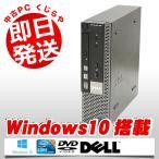 ショッピング中古 DELL デスクトップパソコン 安い 中古パソコン OptiPlex 790USFF Core i7 4GBメモリ Windows10 MicrosoftOffice2007