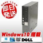 ショッピングOffice 返品OK!安心保証♪ DELL デスクトップパソコン 中古パソコン OptiPlex 790USFF Core i5 4GBメモリ Windows10 Kingsoft Office付き