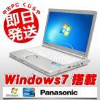 Panasonic ノートパソコン 安い 中古パソコン Let'snote CF-SX2 Core i5 訳あり 4GBメモリ 12.1インチ Windows7 MicrosoftOffice2003