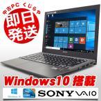 返品OK!安心保証♪ SONY ノートパソコン 中古パソコン SSD VAIO Pro 11 Core i5 訳あり 4GBメモリ 11.6インチ Windows10 WPS Office 付き