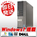 返品OK!安心保証♪ DELL デスクトップパソコン 中古パソコン 8GBメモリ OptiPlex 990SFF Core i7 8GBメモリ Windows7 MicrosoftOffice2010 Home and Business
