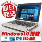 ショッピングOffice 返品OK!安心保証♪ HP ノートパソコン 中古パソコン SSD EliteBook 2170p Core i5 訳あり 4GBメモリ 11.6インチワイド Windows10 WPS Office 付き