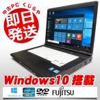ショッピング中古 富士通 ノートパソコン 中古パソコン LIFEBOOK FMV-A572/F Core i5 4GBメモリ 15.6インチワイド Windows10 WPS Office 付き
