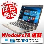 ショッピング中古 HP ノートパソコン 中古パソコン ProBook 6560b Core i3 訳あり 4GBメモリ 15.6インチワイド Windows10 MicrosoftOffice2013