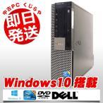返品OK!安心保証♪ DELL デスクトップパソコン 中古パソコン OptiPlex 980SFF Core i5 4GBメモリ Windows10 Kingsoft Office付き