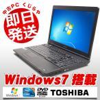 ショッピング中古 東芝 ノートパソコン 中古パソコン dynabook Satellite L42 Core i5 4GBメモリ 15.6インチワイド Windows7 MicrosoftOffice2010