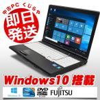 返品OK!安心保証♪ 富士通 ノートパソコン 中古パソコン LIFEBOOK A561/C Core i5 訳あり 4GBメモリ 15.6インチワイド Windows10 WPS Office 付き