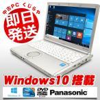 ショッピング中古 Panasonic ノートパソコン 中古パソコン Let'snote CF-SX3YDHCS Core i5 4GBメモリ 12.1インチ Windows10 MicrosoftOffice2013