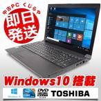 ショッピング中古 東芝 ノートパソコン 中古パソコン dynabook Satellite B554/K Core i5 8GBメモリ 15.6インチワイド Windows10 MicrosoftOffice2010