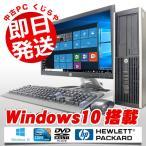 ショッピングOffice 返品OK!安心保証♪ HP デスクトップパソコン 中古パソコン COMPAQ Pro 6300 Core i3 4GBメモリ 22インチワイド Windows10 WPS Office 付き